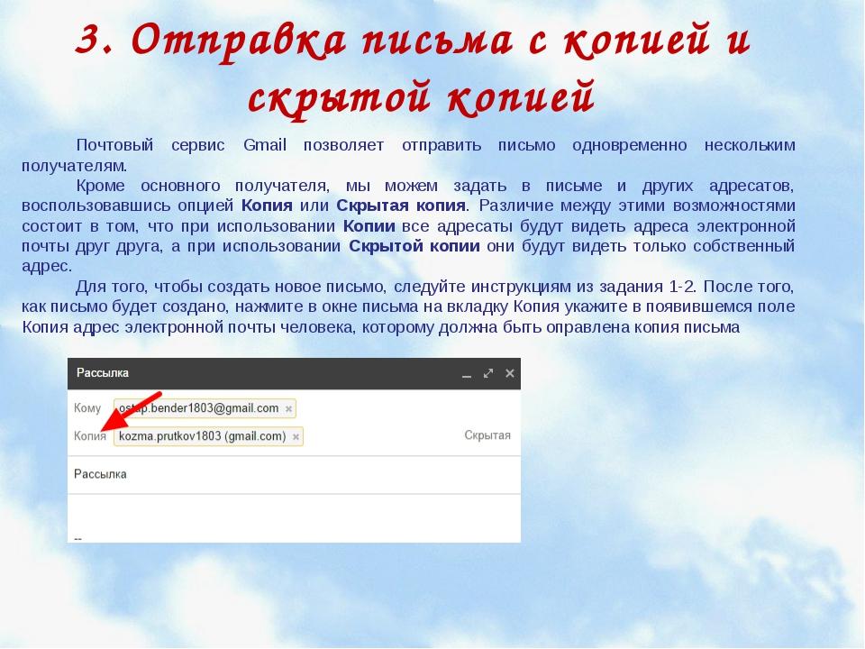 3. Отправка письма с копией и скрытой копией Почтовый сервис Gmail позволяет...