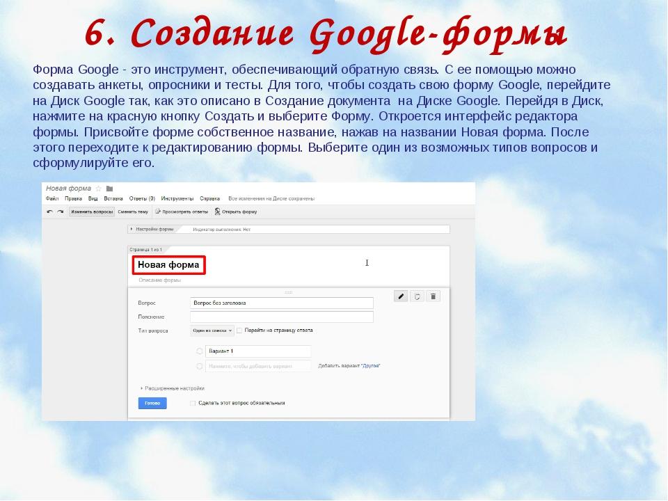 6. Создание Google-формы Форма Google - это инструмент, обеспечивающий обратн...