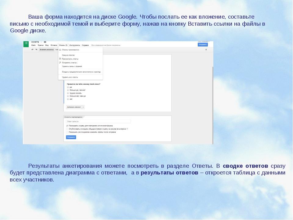 Ваша форма находится на диске Google. Чтобы послать ее как вложение, составьт...