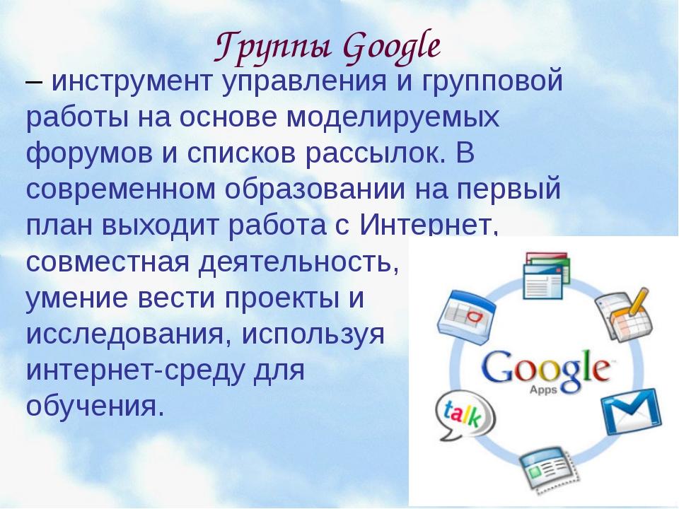 Группы Google – инструмент управления и групповой работы на основе моделируем...