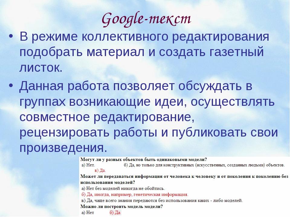 Google-текст В режиме коллективного редактирования подобрать материал и созда...
