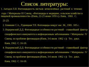 Список литературы: 1. Антадзе Л.В. Фитонцидность листьев вечнозелёных растени