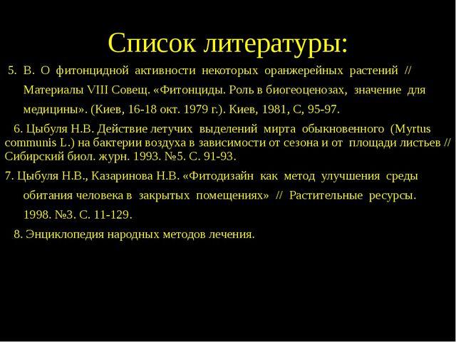 Список литературы: 5. В. О фитонцидной активности некоторых оранжерейных раст...