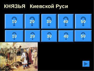 10 20 30 40 50 10 20 30 40 50 КНЯЗЬЯ Киевской Руси