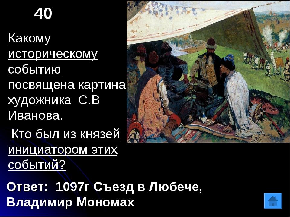 40 Ответ: 1097г Съезд в Любече, Владимир Мономах Какому историческому событию...