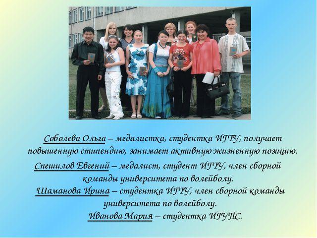 Соболева Ольга – медалистка, студентка ИГТУ, получает повышенную стипендию, з...