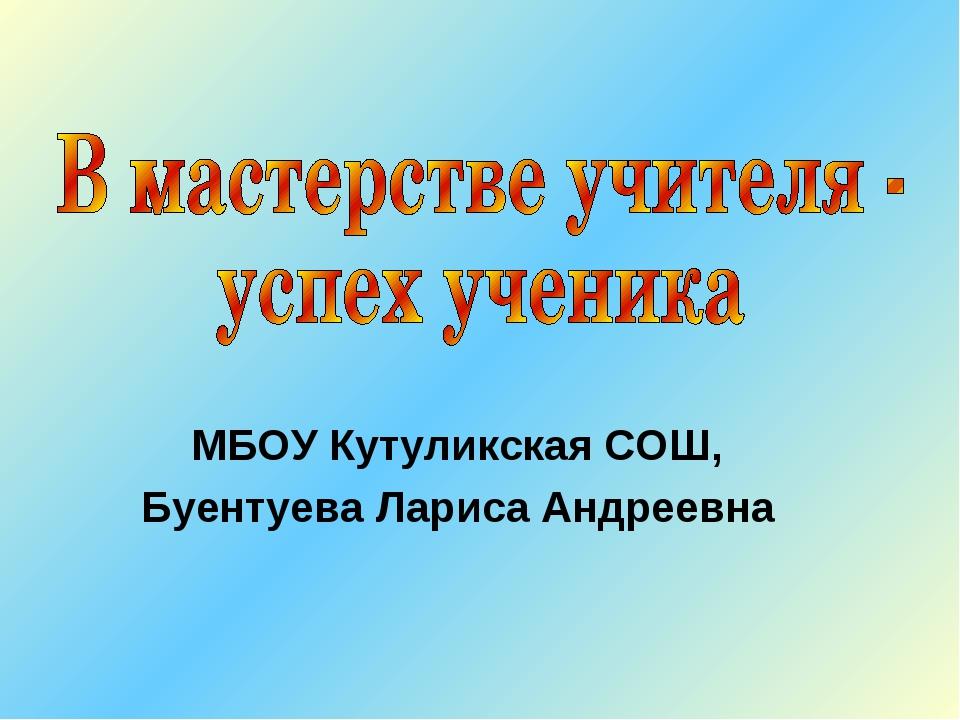 МБОУ Кутуликская СОШ, Буентуева Лариса Андреевна