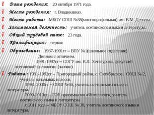 ● Дата рождения: 20 октября 1971 года. ● Место рождения: г. Владикавказ. ● Ме