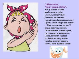 """С.Михалкова """"Как у нашей Любы"""". Как у нашей Любы разболелись зубы; Слабые, н"""