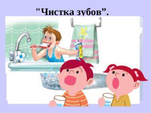 """Чистка зубов""."