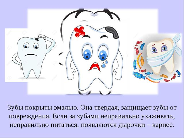 Зубы покрыты эмалью. Она твердая, защищает зубы от повреждения. Если за зубам...