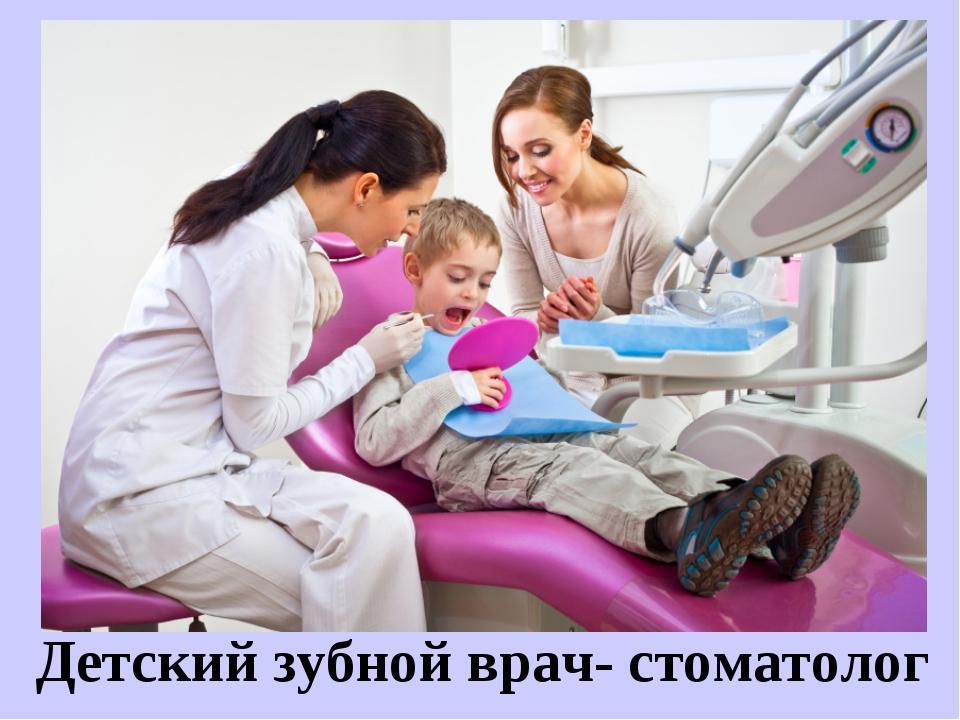 Детский зубной врач- стоматолог