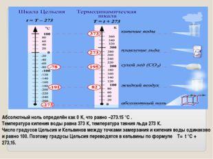 Абсолютный ноль определён как 0 K, что равно −273.15°C . Температура кипения