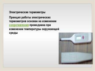 Электрические термометры Принцип работы электрических термометров основан на