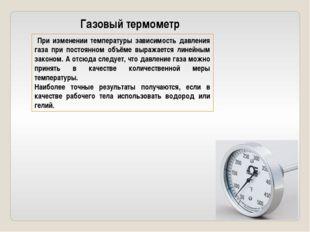 Газовый термометр При изменении температуры зависимость давления газа при пос