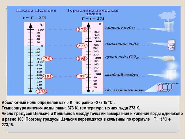 Абсолютный ноль определён как 0 K, что равно −273.15°C . Температура кипения...