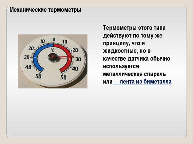 Механические термометры Термометры этого типа действуют по тому же принципу,...