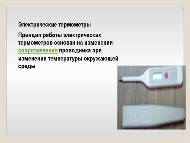 Электрические термометры Принцип работы электрических термометров основан на...