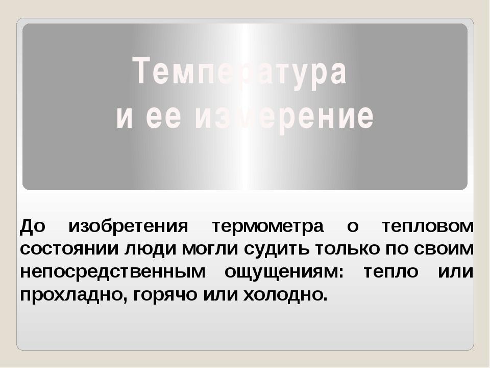 Температура и ее измерение До изобретения термометра о тепловом состоянии лю...