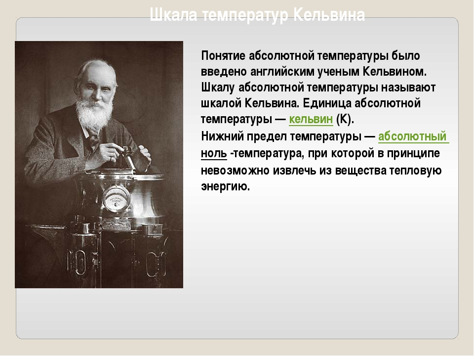 Шкала температур Кельвина Понятие абсолютной температуры было введено английс...