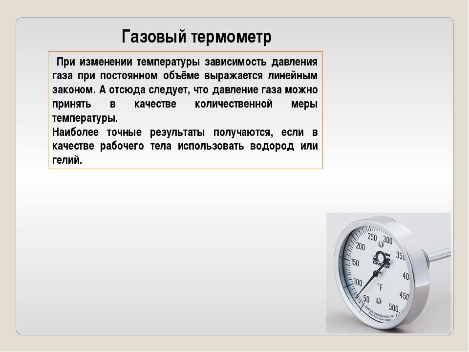 Газовый термометр При изменении температуры зависимость давления газа при пос...