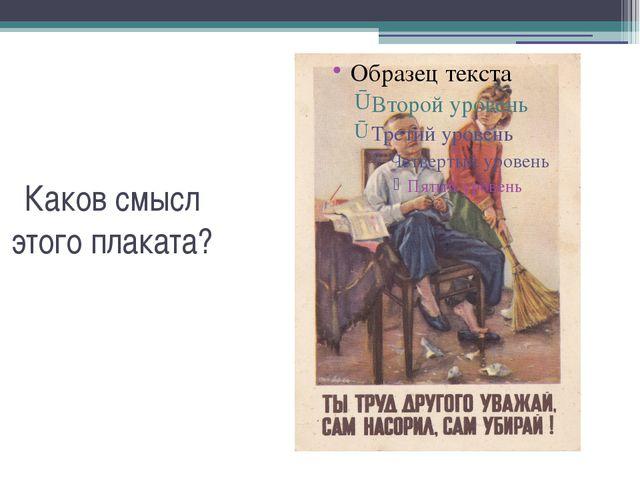 Каков смысл этого плаката?