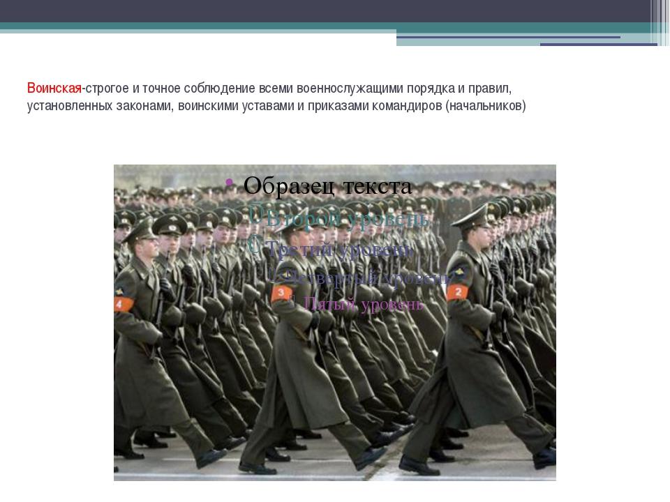 Воинская-строгоеиточноесоблюдениевсемивоеннослужащимипорядкаи правил,...