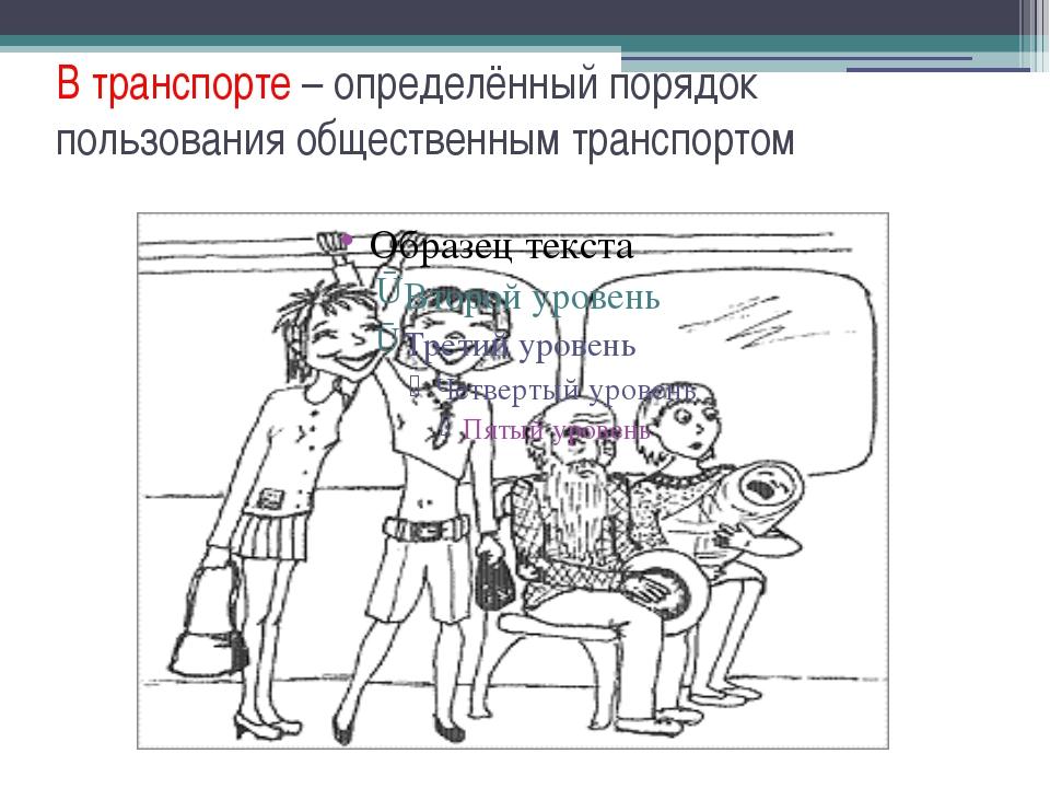 В транспорте – определённый порядок пользования общественным транспортом