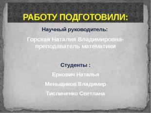 Научный руководитель: Горская Наталия Владимировна-преподаватель математики С