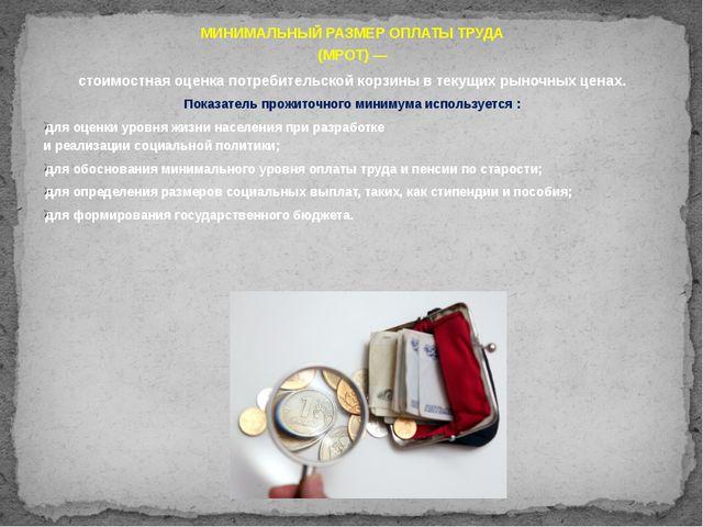 МИНИМАЛЬНЫЙ РАЗМЕР ОПЛАТЫ ТРУДА (МРОТ) — стоимостная оценка потребительской к...
