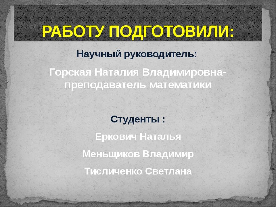 Научный руководитель: Горская Наталия Владимировна-преподаватель математики С...