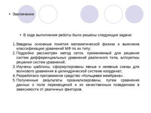 Заключение В ходе выполнения работы были решены следующие задачи: Введены осн