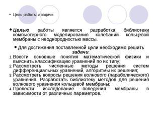 Цель работы и задачи Целью работы является разработка библиотеки компьютерног