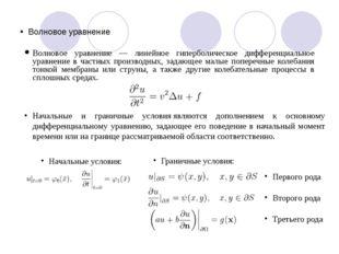Волновое уравнение Волновое уравнение — линейное гиперболическое дифференциал