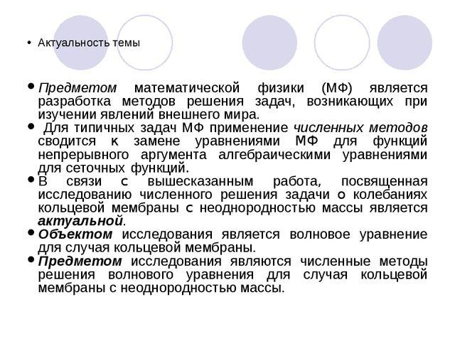 Актуальность темы Предметом математической физики (МФ) является разработка ме...