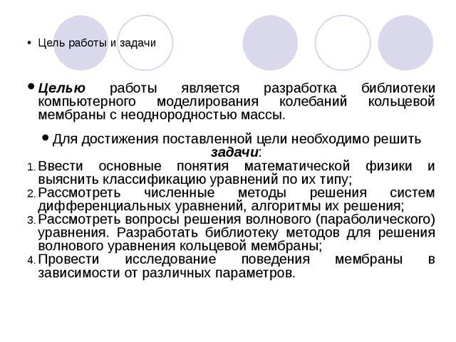 Цель работы и задачи Целью работы является разработка библиотеки компьютерног...