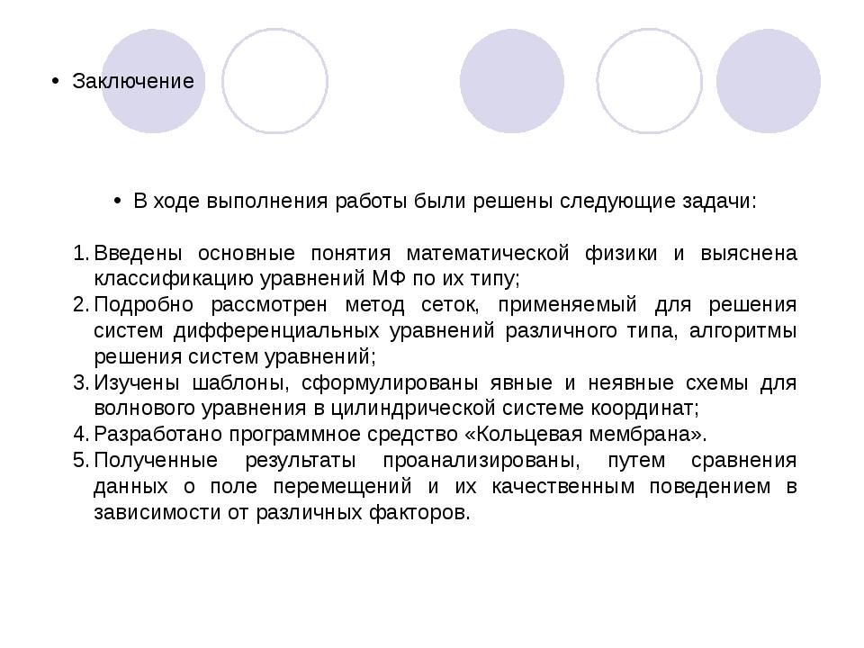 Заключение В ходе выполнения работы были решены следующие задачи: Введены осн...
