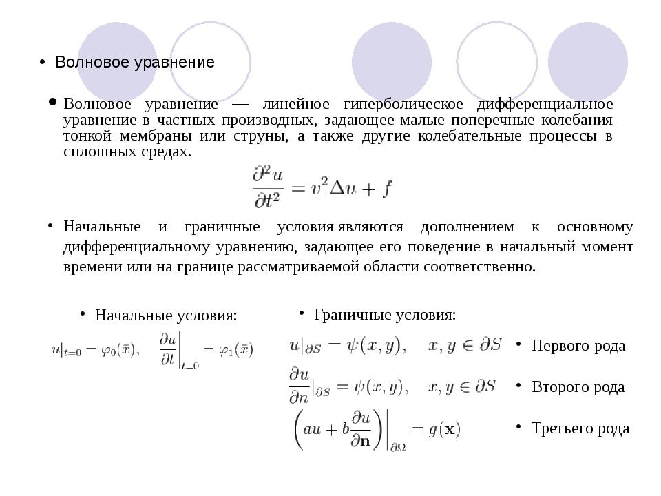 Волновое уравнение Волновое уравнение — линейное гиперболическое дифференциал...