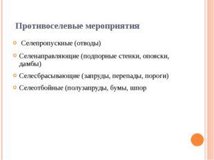 Противоселевые мероприятия Селепропускные (отводы) Селенаправляющие (подпор