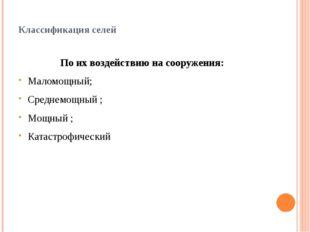 Классификация селей По их воздействию на сооружения: Маломощный; Среднемощны