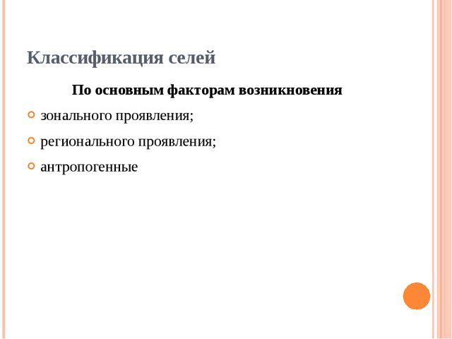 Классификация селей По основным факторам возникновения зонального проявления;...