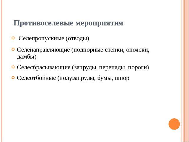 Противоселевые мероприятия Селепропускные (отводы) Селенаправляющие (подпор...
