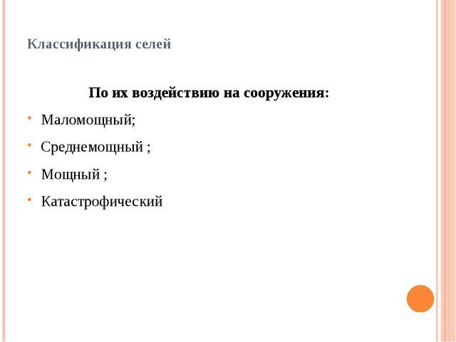 Классификация селей По их воздействию на сооружения: Маломощный; Среднемощны...