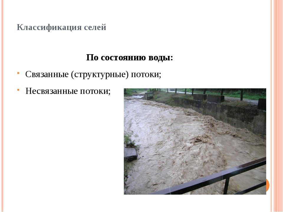 Классификация селей По состоянию воды: Связанные (структурные) потоки; Несвя...