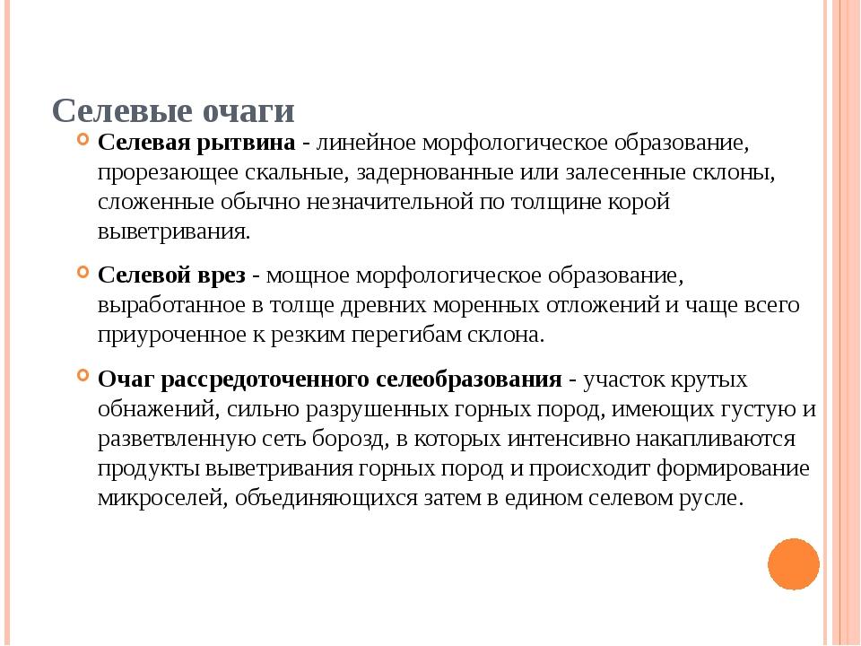Селевые очаги Селевая рытвина - линейное морфологическое образование, прореза...