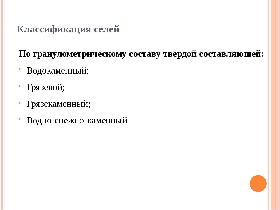 Классификация селей По гранулометрическому составу твердой составляющей: Вод...