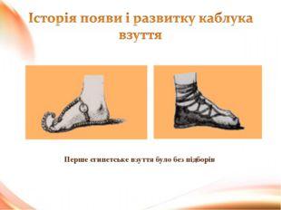 Перше єгипетське взуття було без підборів