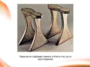 Перше взуття з підборами з`явилося в Єгипті в 4 тис. до н.е (взуття фараона).