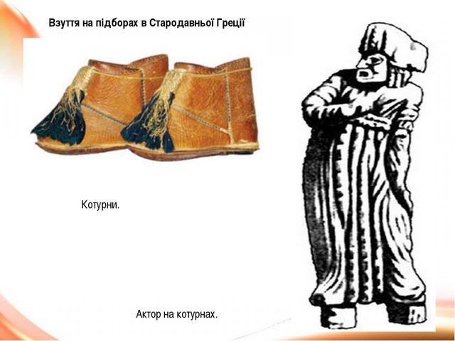 Котурни. Актор на котурнах. Взуття на підборах в Стародавньої Греції