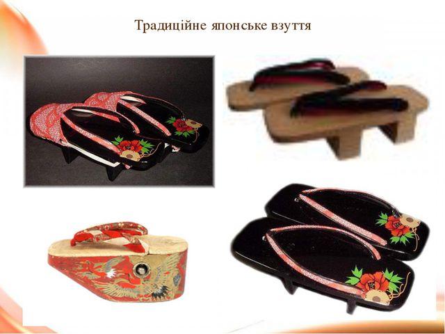 Традиційне японське взуття